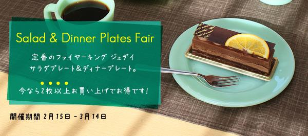 platefair_b