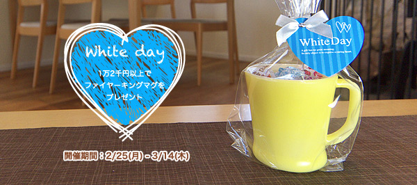 whiteday_b