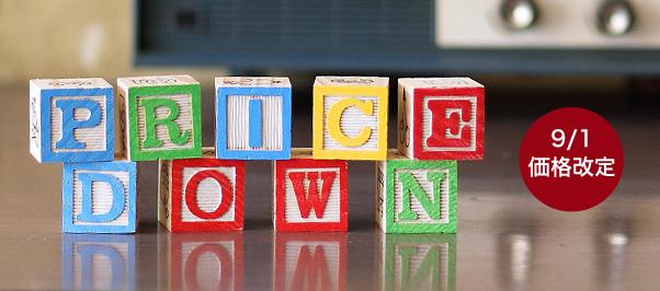 price_down_b