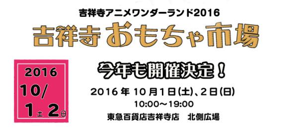 omocha_title_2016-600x266